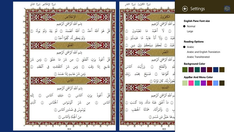 Holy Quran screen shot 0