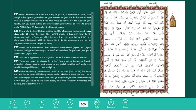 Holy Quran screen shot 2