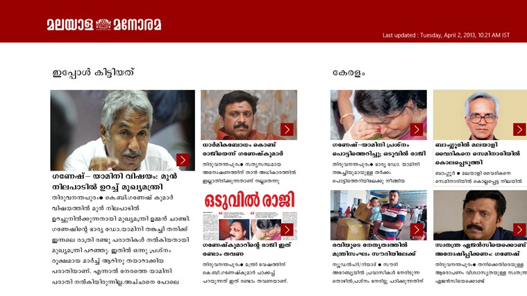 Malayala Manorama screen shot 0