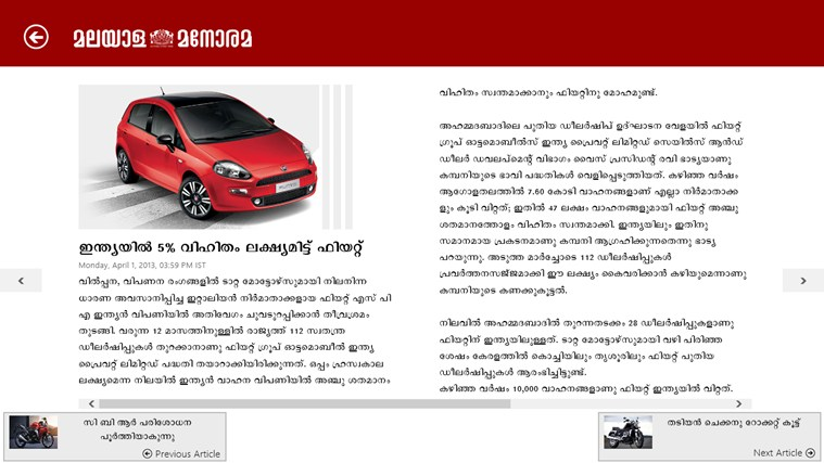 Malayala Manorama screen shot 2