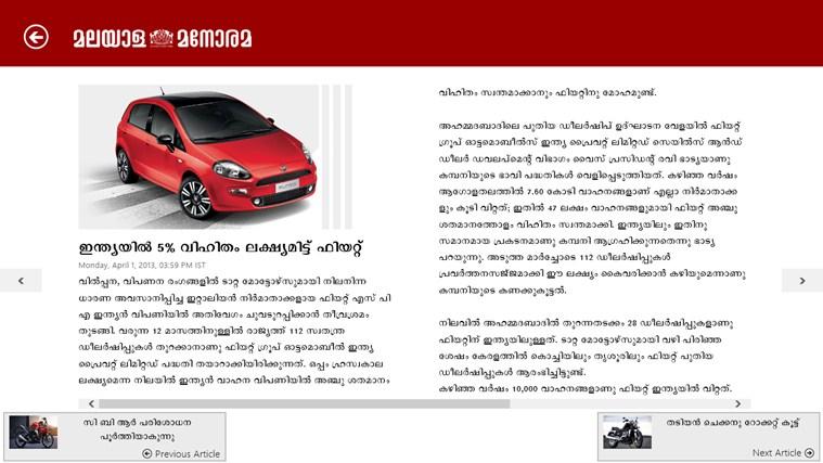 Malayala Manorama screen shot 2