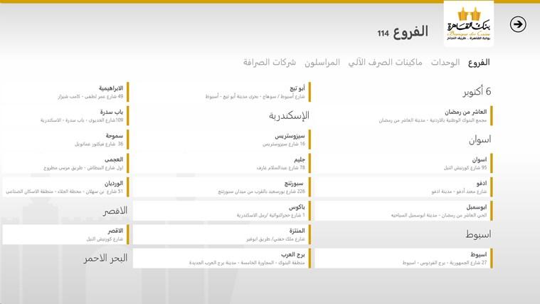 Banque Du Caire لقطة شاشة2