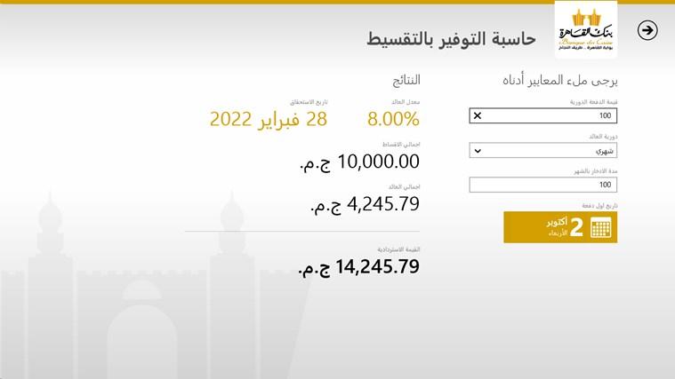 Banque Du Caire لقطة شاشة4