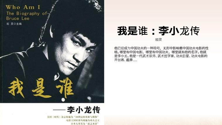 我是李小龙 I Am Bruce Lee