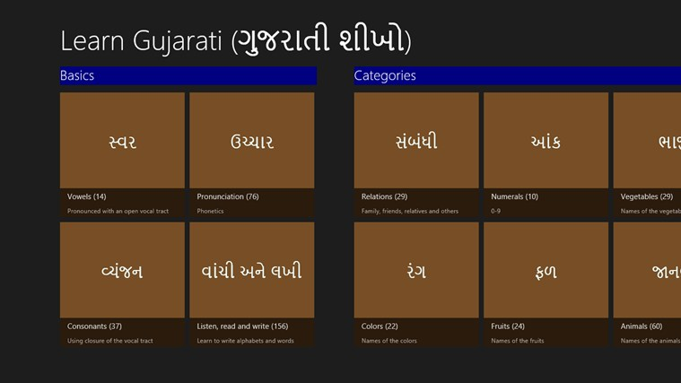 Learn Gujarati - Quick Online Learning - All Languages