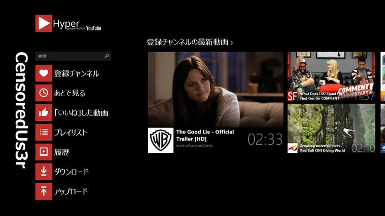 Hyper for YouTube スクリーン ショット 0