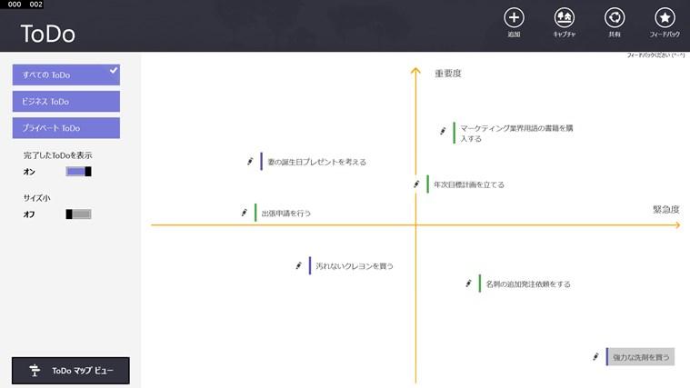 ToDo Wayboard スクリーン ショット 0