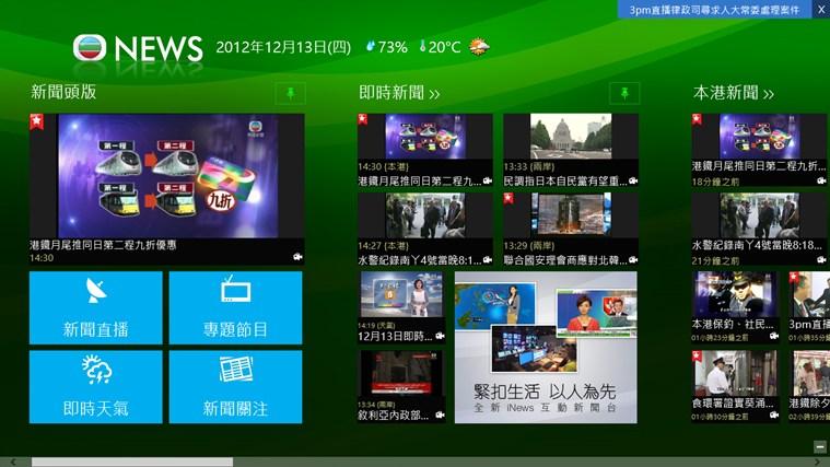 無綫新聞 螢幕擷取畫面 0