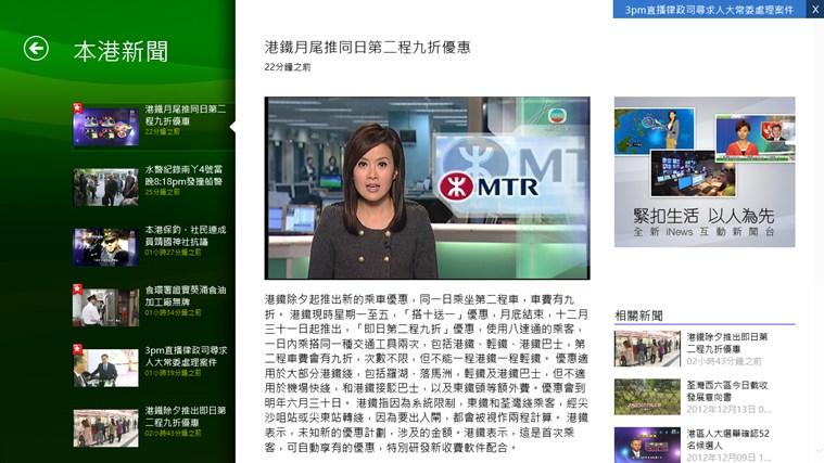 無綫新聞 螢幕擷取畫面 2