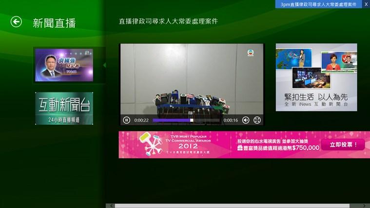 無綫新聞 螢幕擷取畫面 4