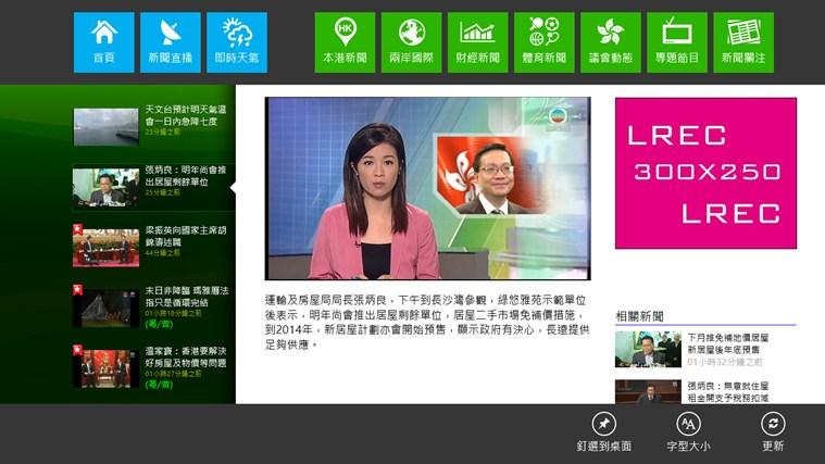 無綫新聞 螢幕擷取畫面 6
