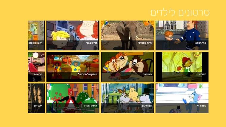 יוטיוב לילדים captura de pantalla 0