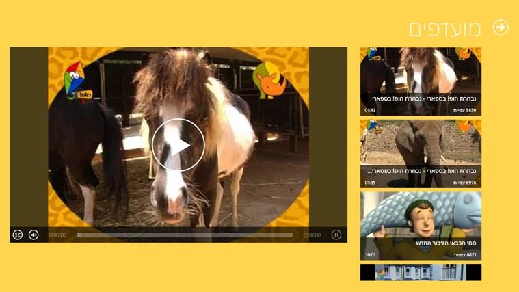 יוטיוב לילדים captura de pantalla 2