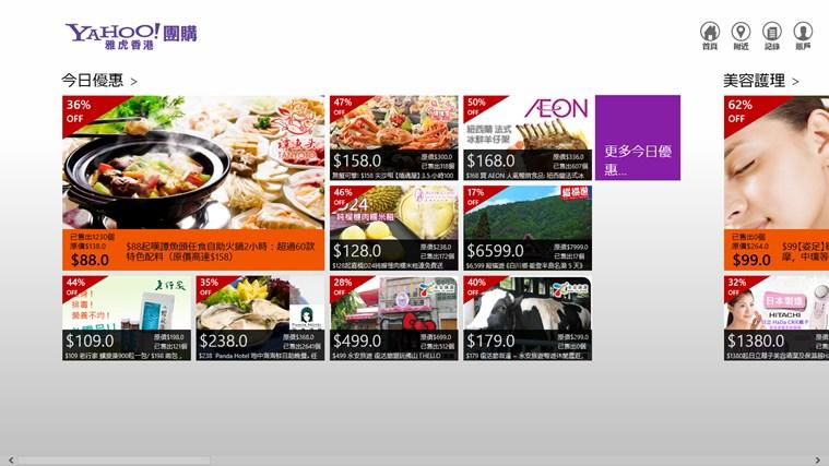 Yahoo!香港團購 螢幕擷取畫面 0
