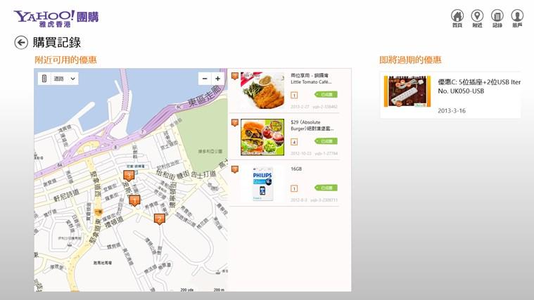 Yahoo!香港團購 螢幕擷取畫面 2