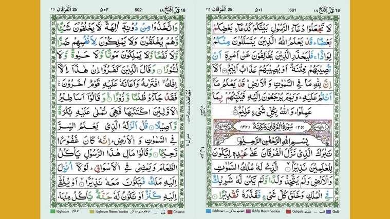 Quran-e-Pak screen shot 2