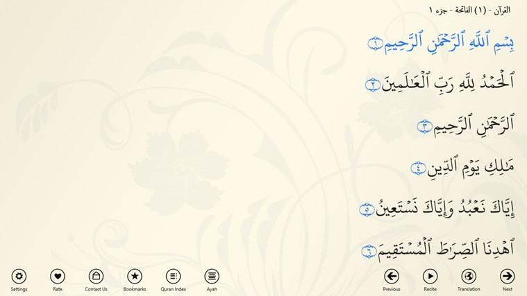 Quran screen shot 0