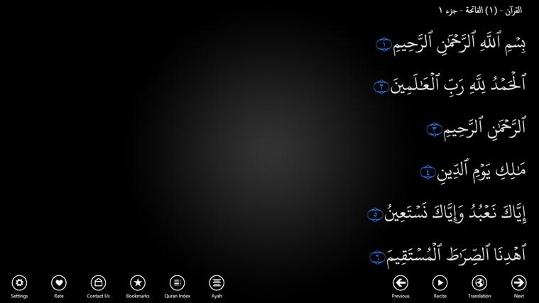 Quran screen shot 6
