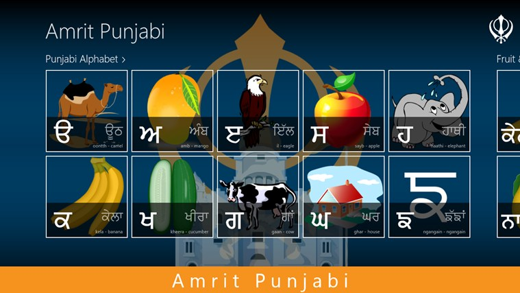 Amrit Punjabi screen shot 0