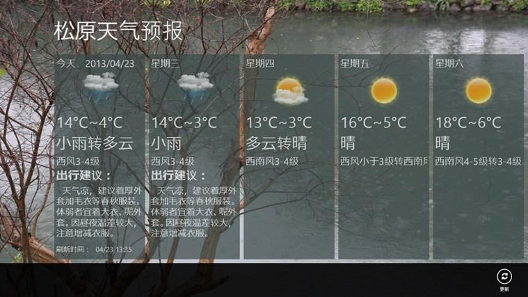 吉林近一周天预报_白城天气预报15天_白城近15天天气预报_吉林