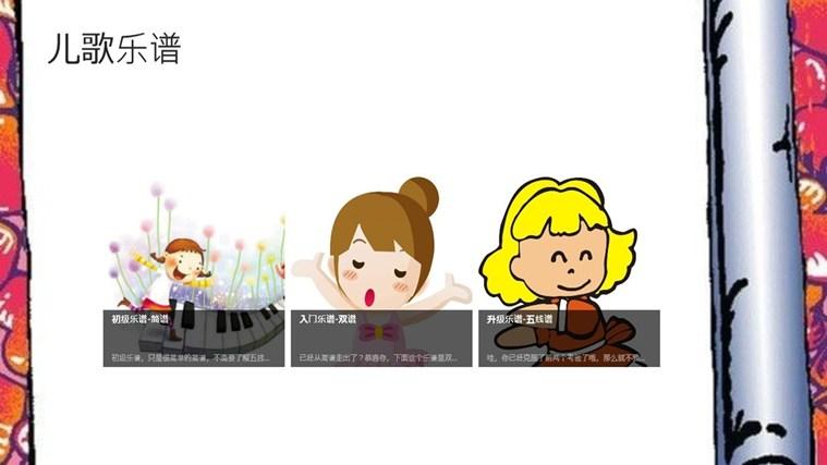 儿童乐谱 Pra
