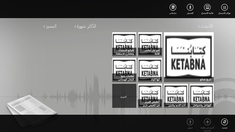 كتابنا screen shot 0