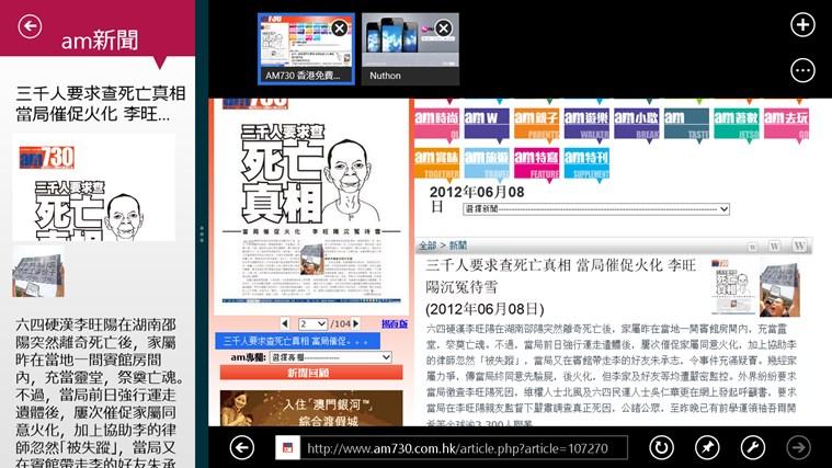 am730 螢幕擷取畫面 6
