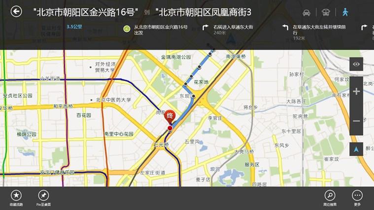 高德地图 屏幕截图 6