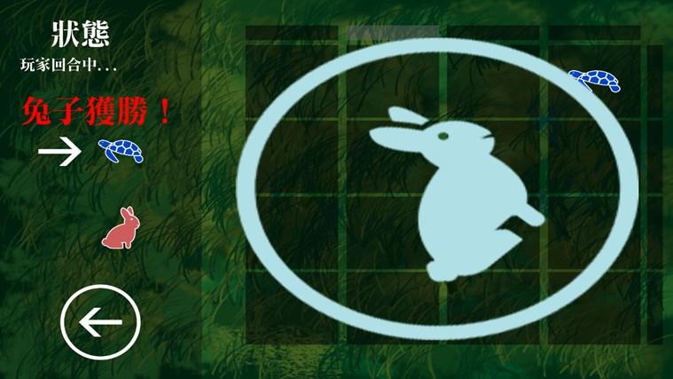 龜兔賽跑棋 螢幕擷取畫面 2