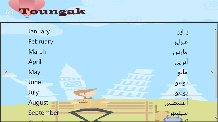 Toungak capture d'écran 4