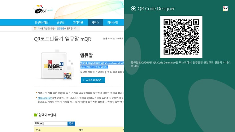 QR Code Designer screen shot 6
