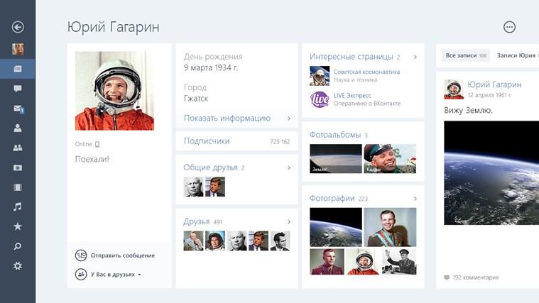 ВКонтакте: снимок экрана 2