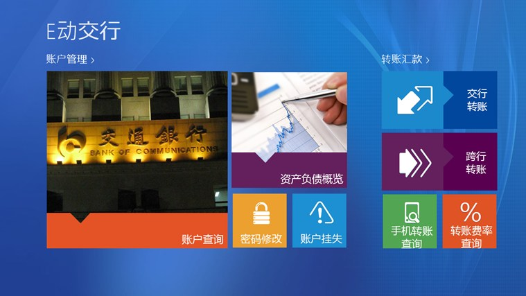 excel2010图表制作教程交通银行HD for Windows 10 free download on Windows 10 App Store美化課表