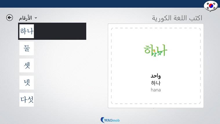 تعلم اللغة الكورية القاموس المرئي لقطة شاشة6