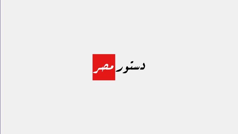 الدستور المصري スクリーン ショット 0