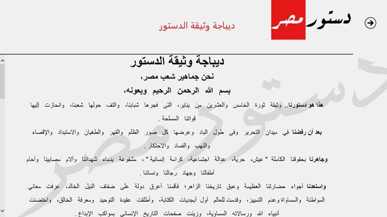 الدستور المصري スクリーン ショット 2