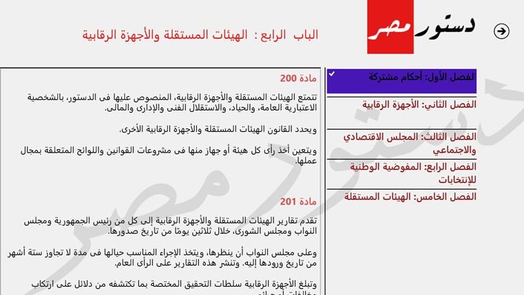 الدستور المصري スクリーン ショット 4