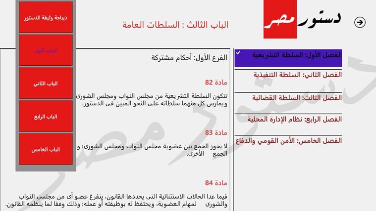 الدستور المصري スクリーン ショット 6