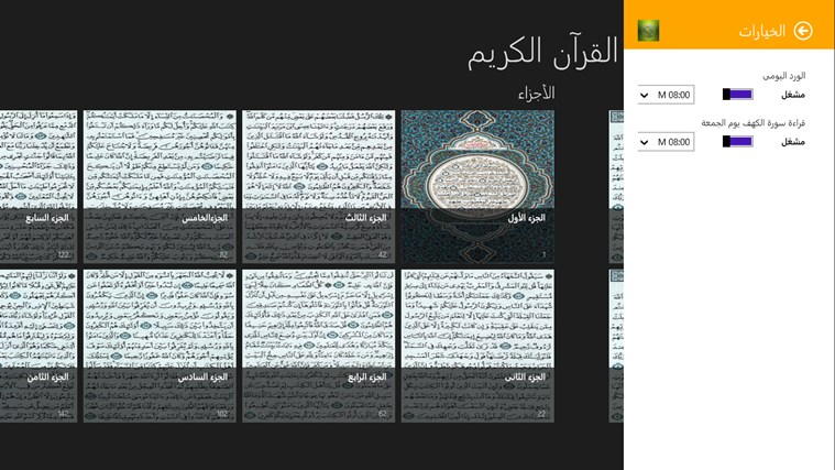 Quran Explorer screen shot 6