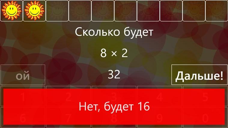 Таблица умножения 8+ צילום מסך 2
