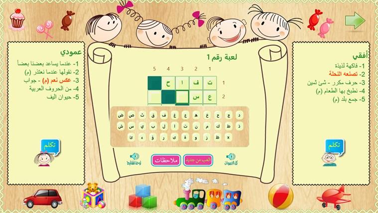 كلمات متقاطعة للاطفال screen shot 2