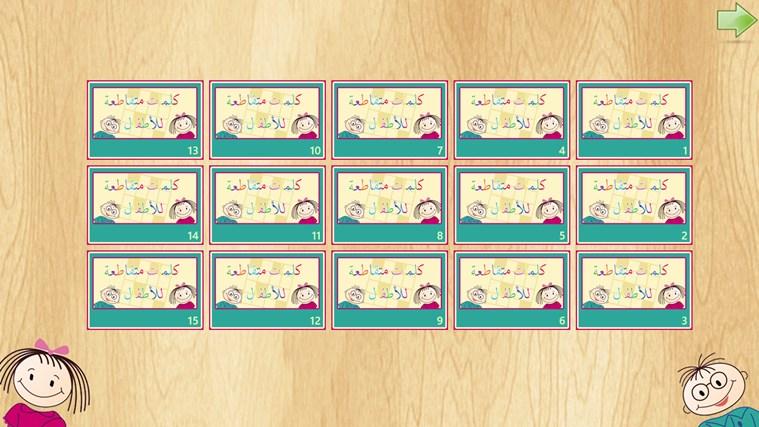 كلمات متقاطعة للاطفال screen shot 4