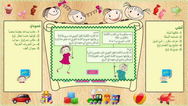كلمات متقاطعة للاطفال screen shot 6