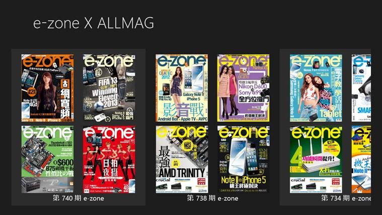e-zone X ALLMAG 螢幕擷取畫面 0