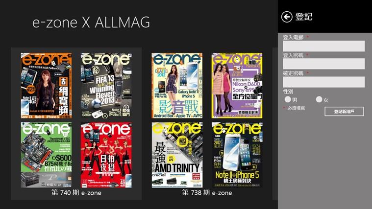 e-zone X ALLMAG 螢幕擷取畫面 4