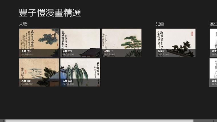 豐子愷漫畫精選 螢幕擷取畫面 0
