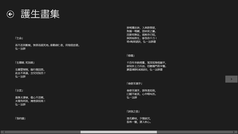 豐子愷漫畫精選 螢幕擷取畫面 2