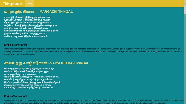 Tiruppavai screen shot 0