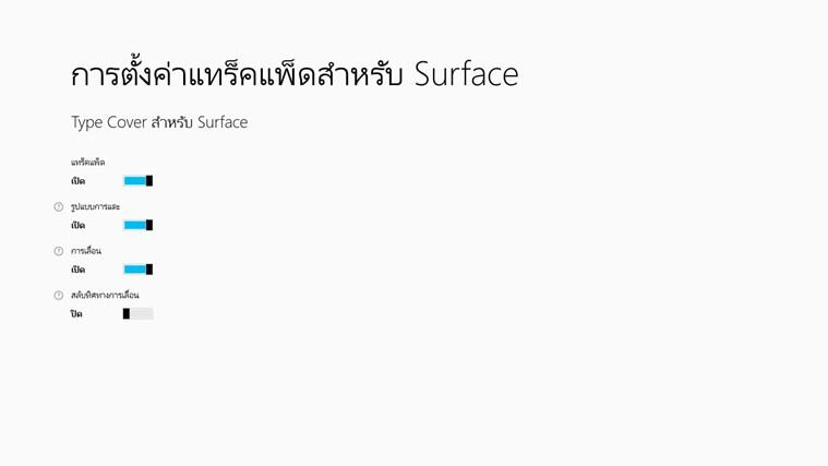 การตั้งค่าแทร็คแพ็ดสำหรับ Surface ภาพหน้าจอ 0