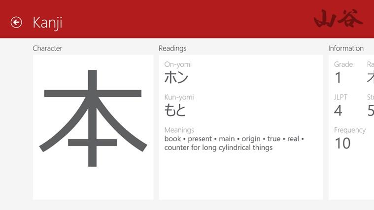 Kanji Book-skärmbild 0